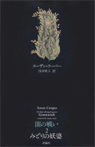 闇の戦い〈2〉みどりの妖婆 (fantasy classics―闇の戦い)