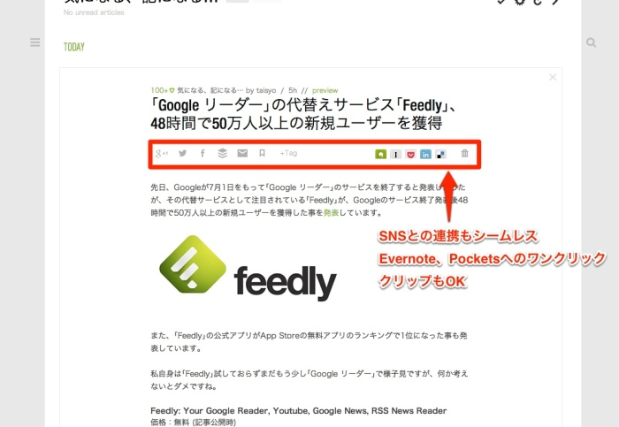 Feedly-3