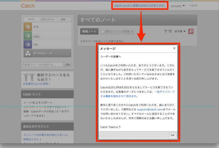 スクリーンショット_2013-08-19_23.42.15